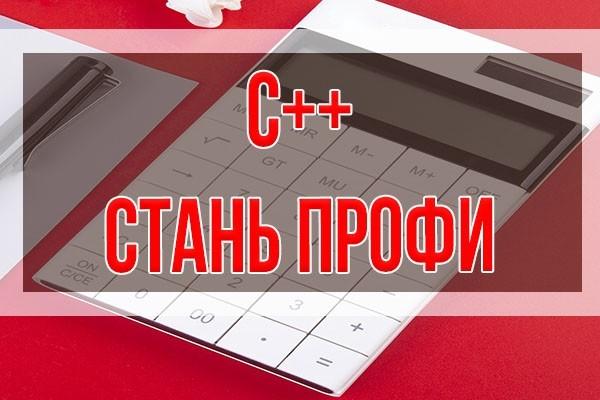 С++ Стань Профи