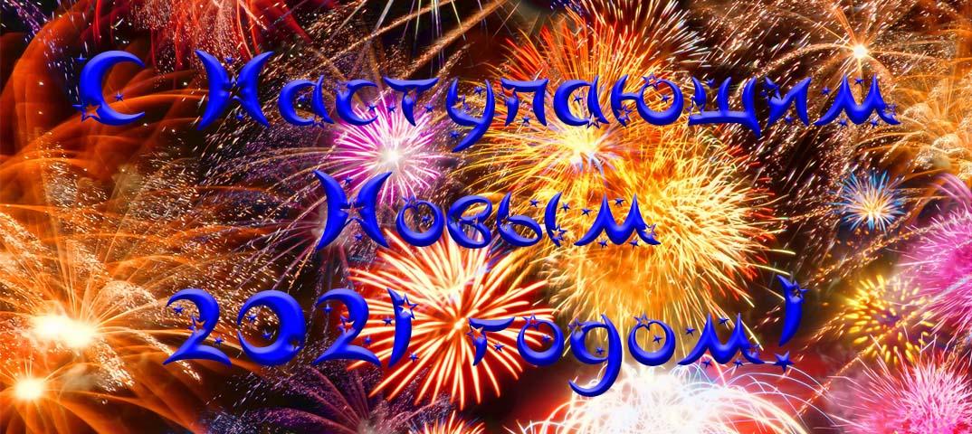 Новогоднее поздравление 2021