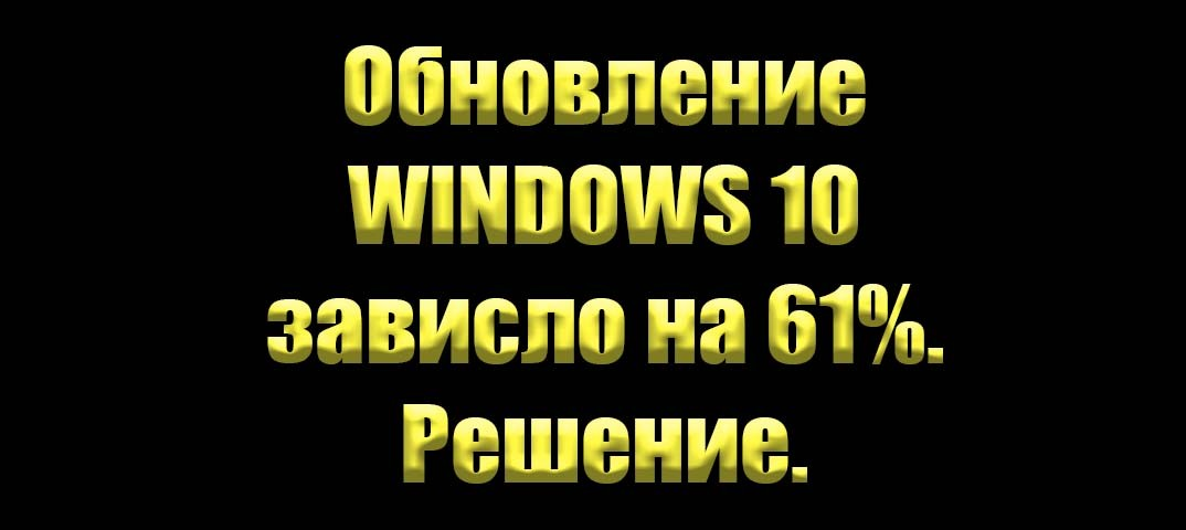 Обновление windows 10 20H2 зависло