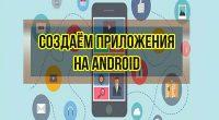 Создаем приложения на Android
