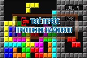 Твое первое приложение для Android своими руками