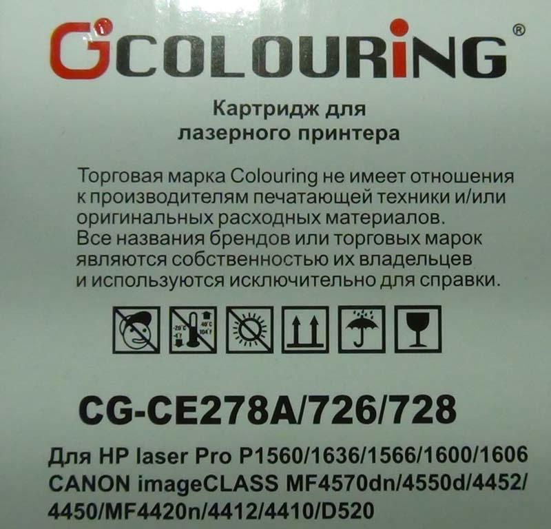 Торговая марка Colouring