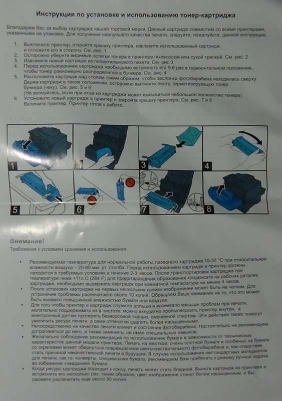 Инструкция к карриджу