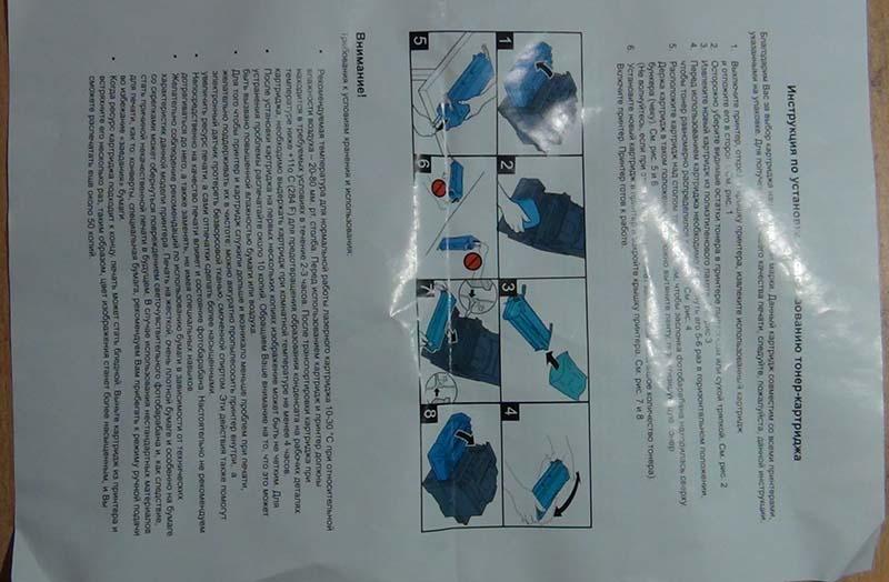 Инструкция для картриджа GalaPrint