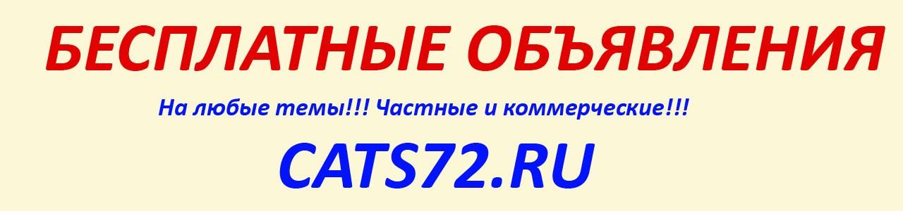 cats72.ru - Бесплатные объявления