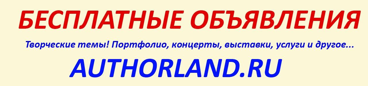Authorland.ru - Творческие Люди
