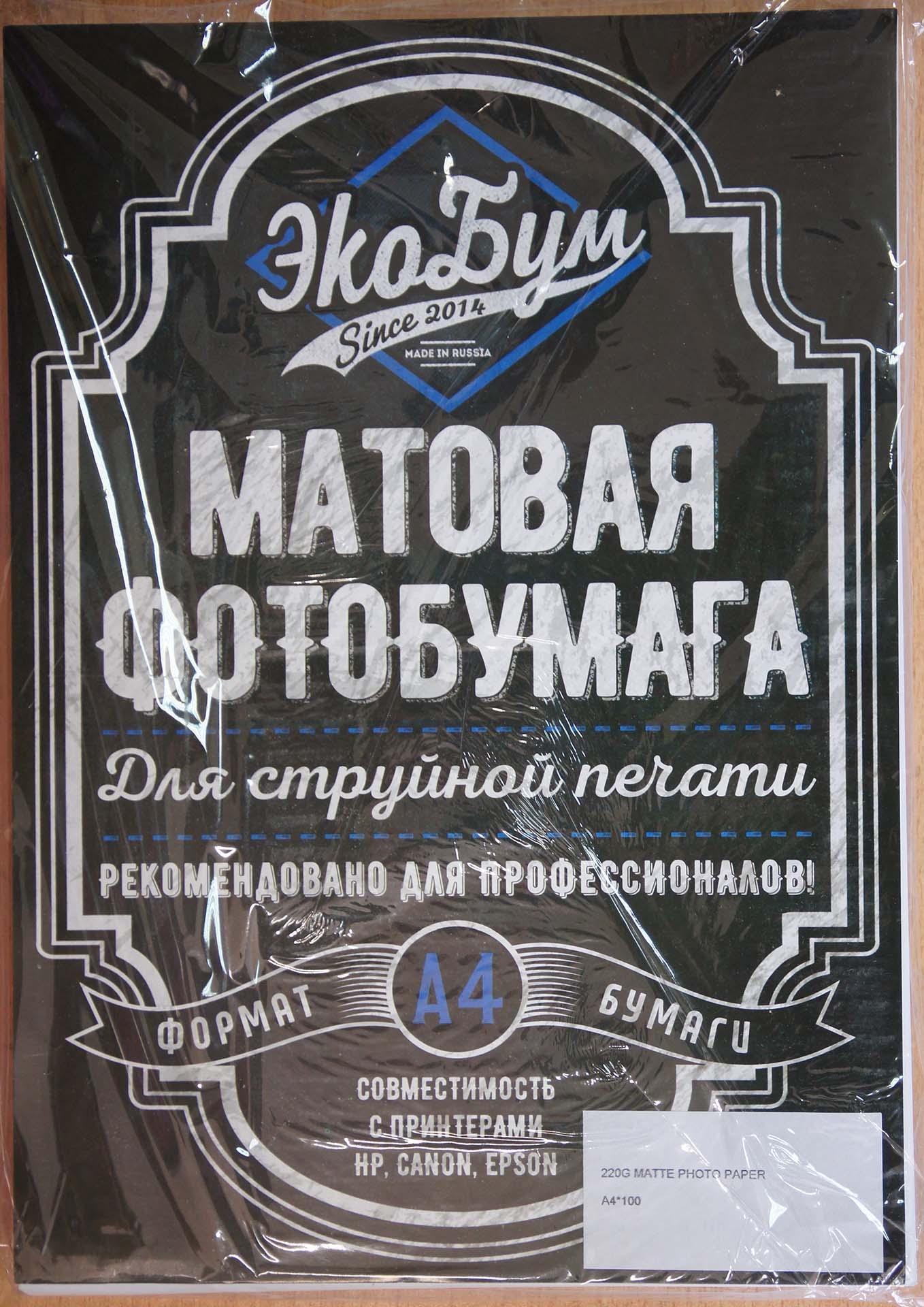 Матовая бумага Экобум