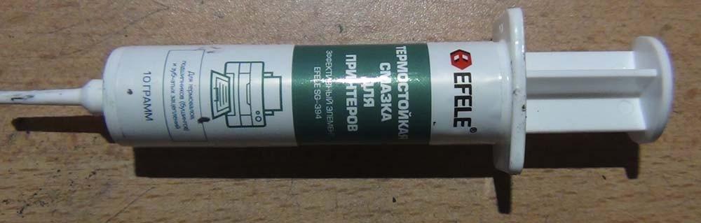 Efele, шприц с термостойкой смазкой