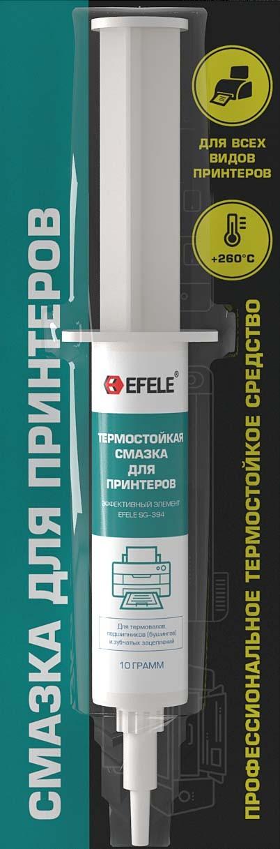 Смазка для принтеров Efele. Упаковка