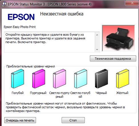 Epson 0x62. Что показывает статус монитор