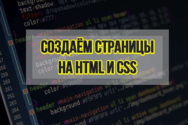 Пакет курсов Создаем страницы на HTML 5 и CSS 3