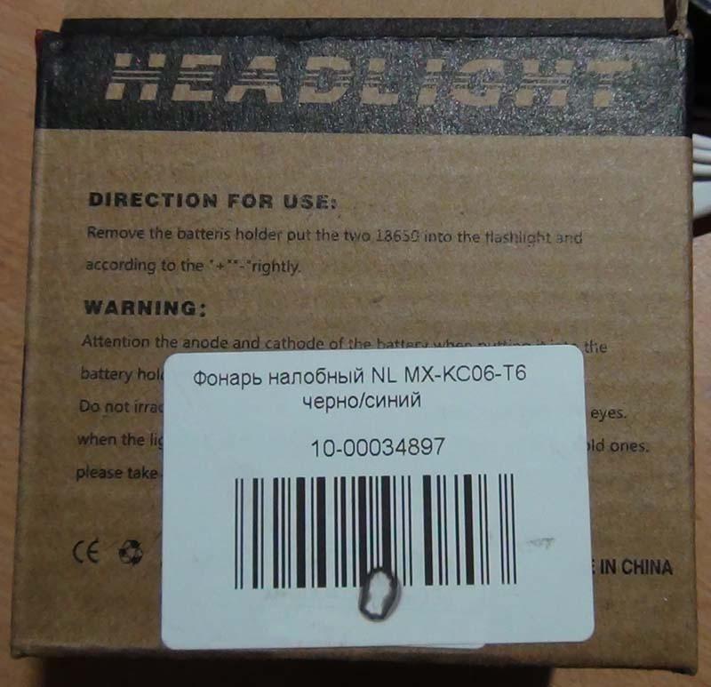 Упаковка фонаря NL MX-KC06-T6