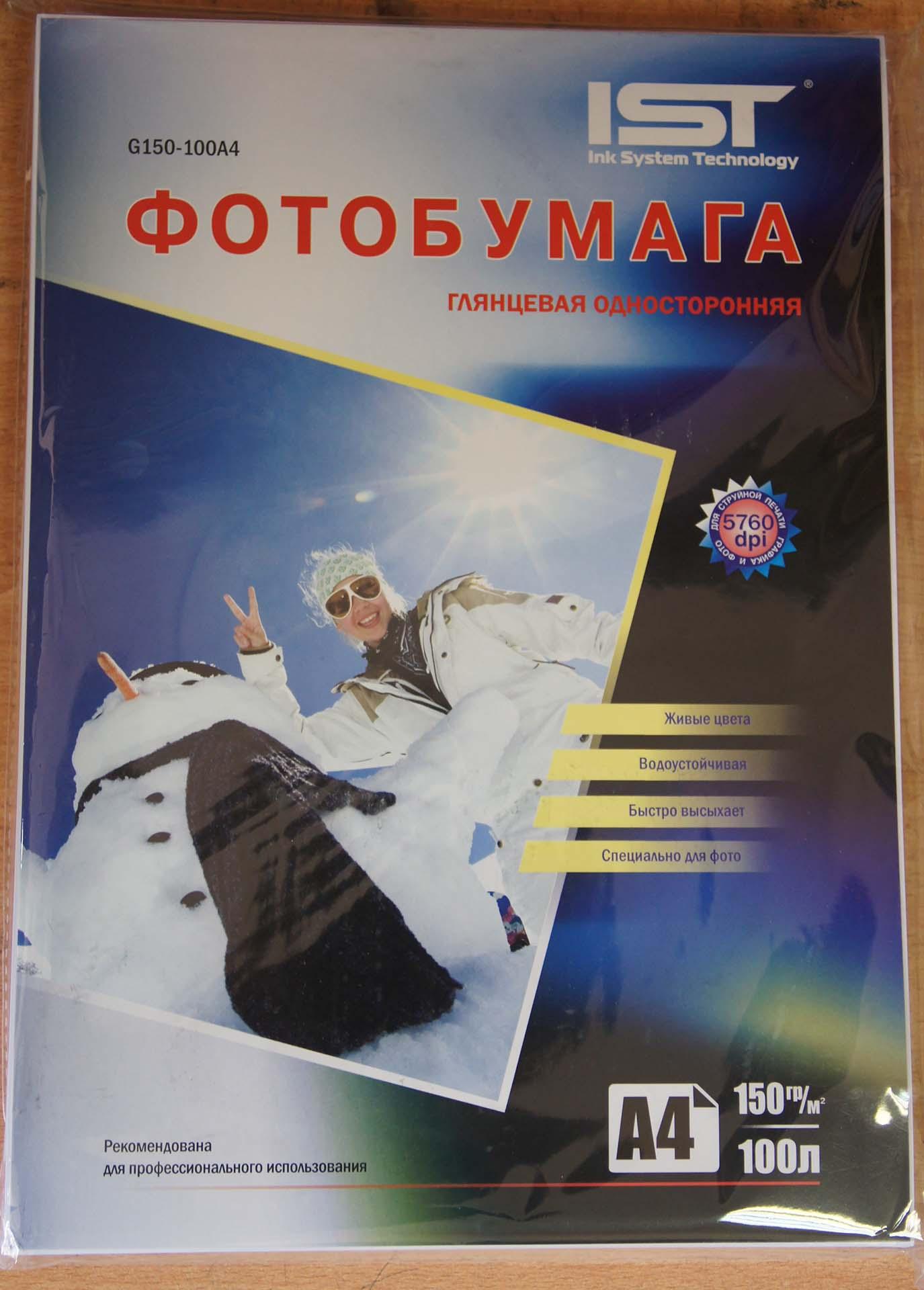 Упаковка. Фотобумага IST глянец