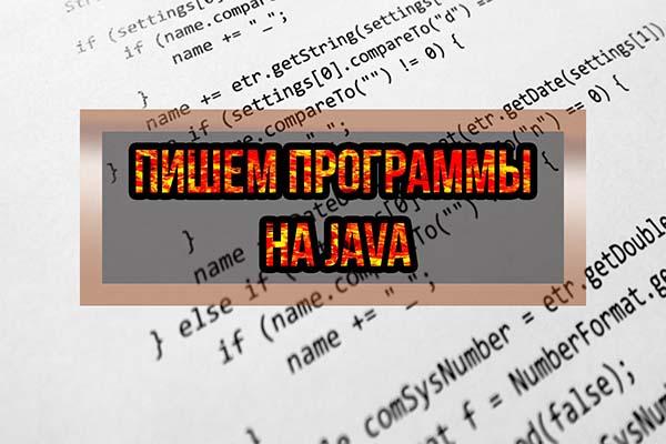 Пакет курсов Пишем программы на Java