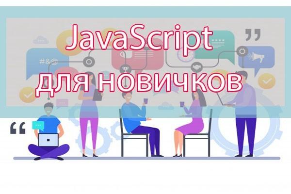 Javascript для новичков