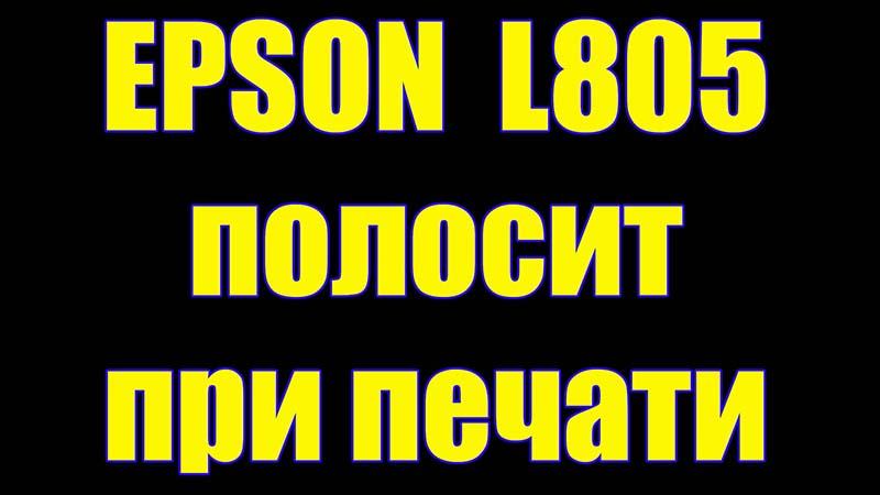 Epson L805 полосит при печати