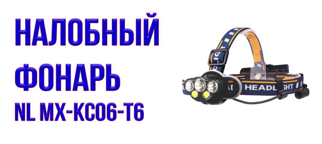 Налобный фонарь NL MX-KC06-T6
