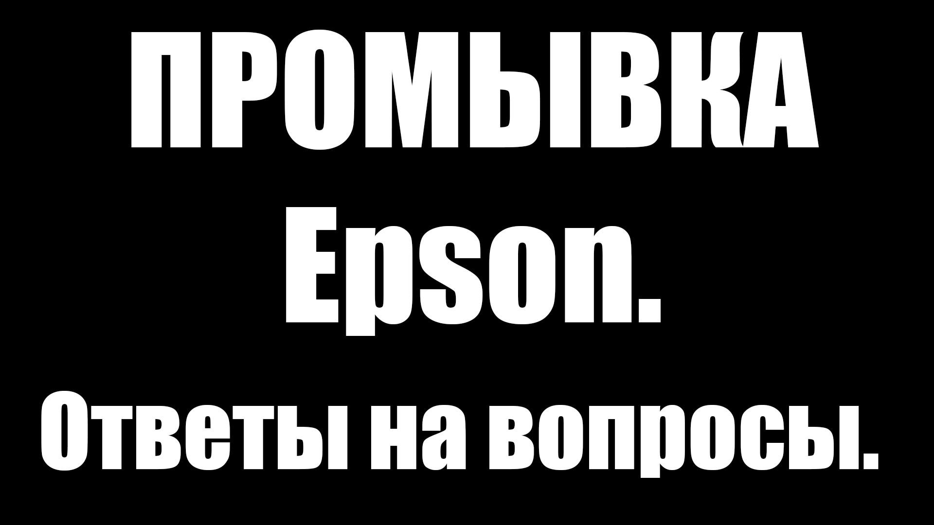 Промывка Epson, ответы на вопросы