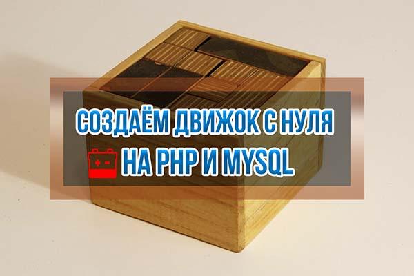 Видеокурс PHP и MySQL с Нуля