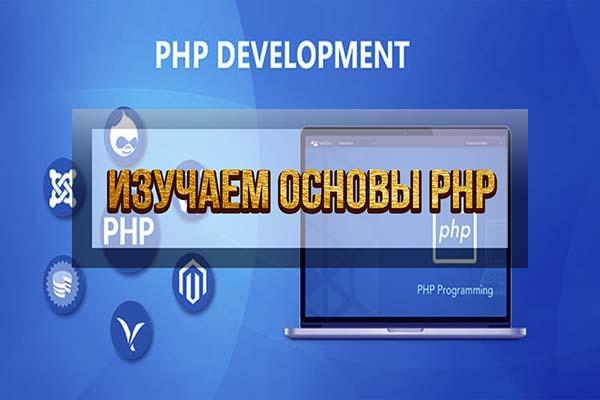 Пакет курсов Изучаем основы PHP