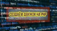 Создаем движок на PHP