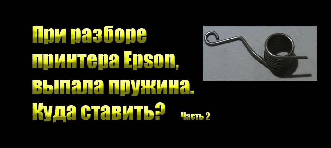 Ставим пружину принтера Epson на место