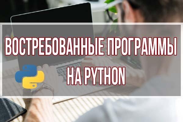Востребованные программы на Python