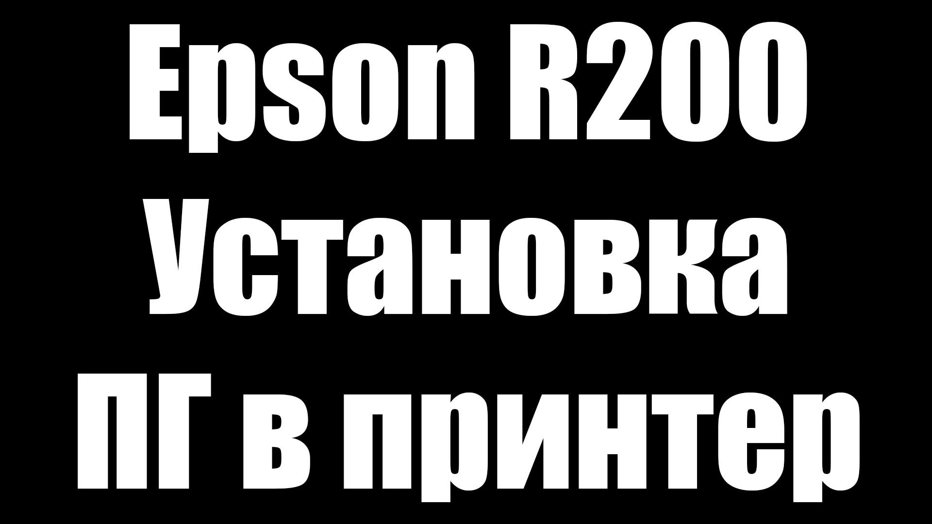 Epson R200. Установка ПГ в принтер