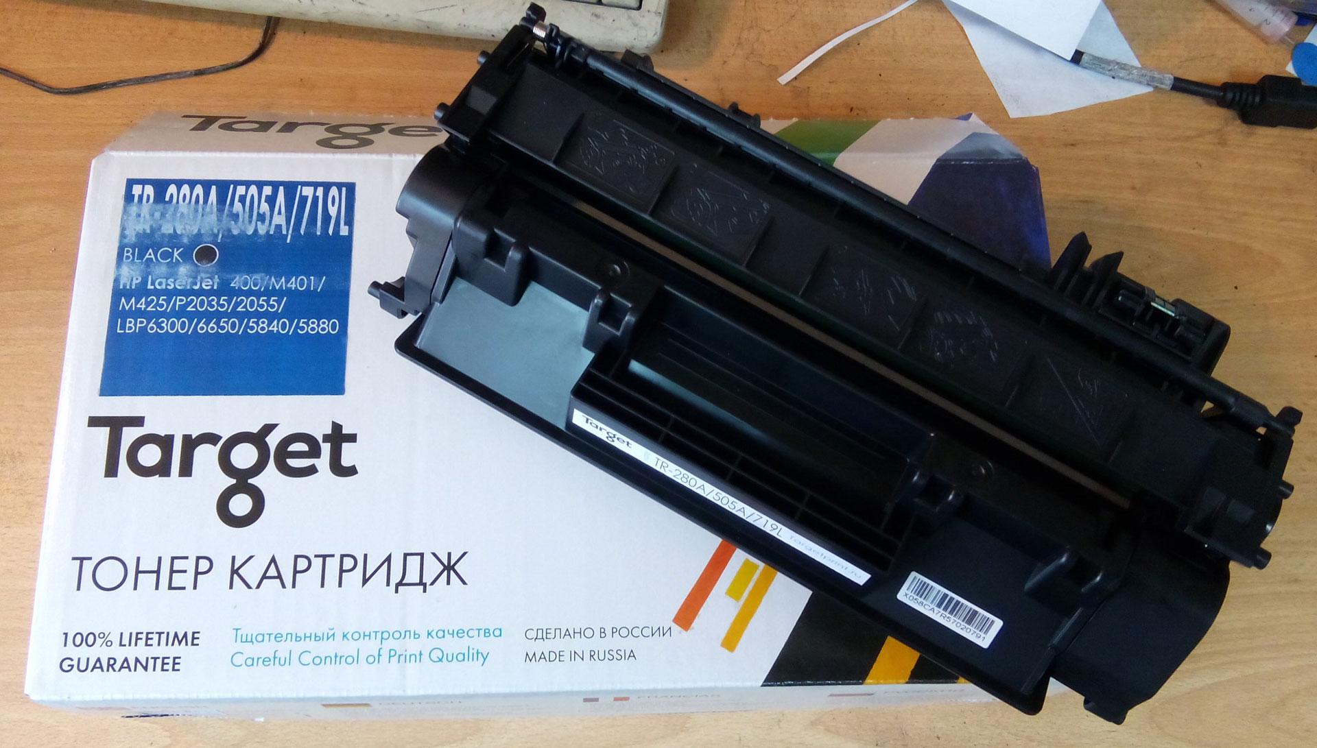 Тест совместимого универсального картриджа Target HP CE505A CF280A Canon C-EXV40, Игорь Чувакин