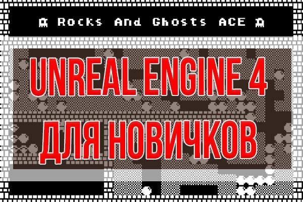 Unreal Engine 4 для новичков