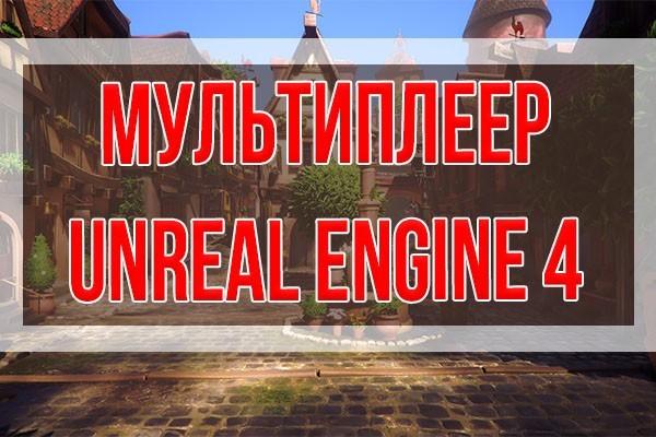 Мультиплеер Unreal Engine 4