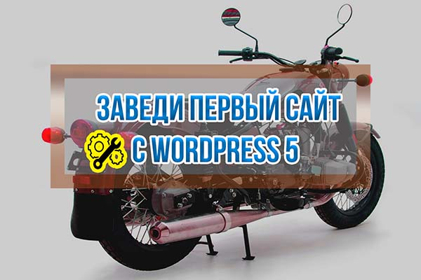 Видеокурс WordPress 5