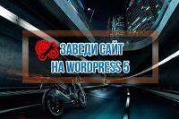 Сайт любой сложности на WordPress 5