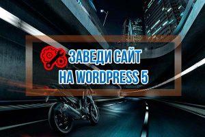 Создай сайт любой сложности на WordPress 5