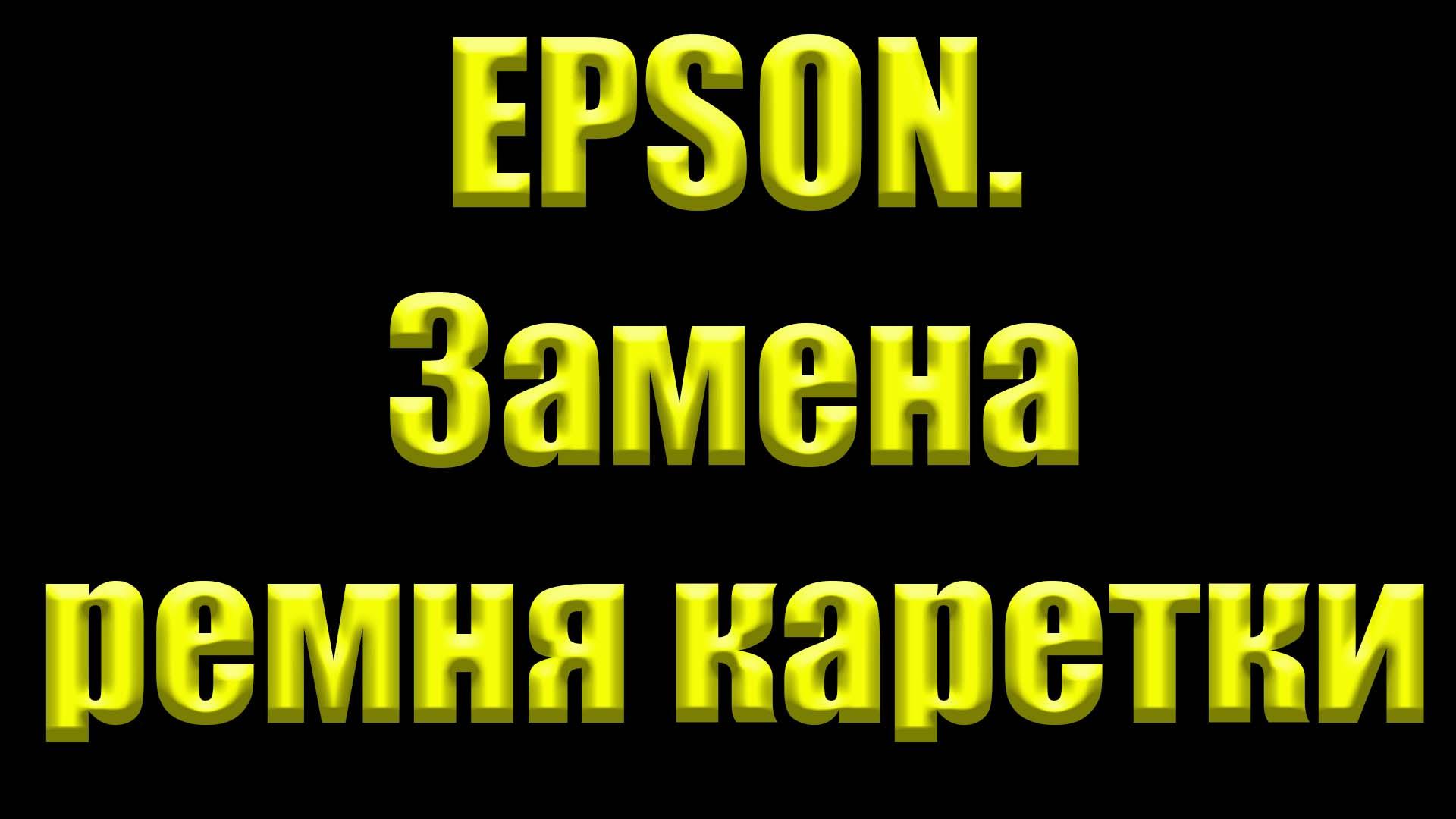 Epson. Замена ремня каретки