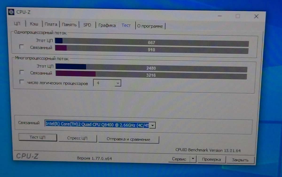 Результаты после подключения 4 ядра