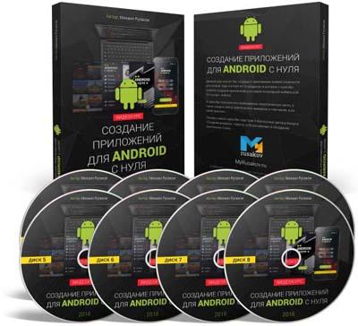 """Видеокурс """"Создание приложений для Android с нуля"""""""