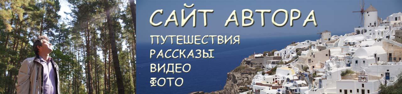 Автор сайта Игорь Чувакин