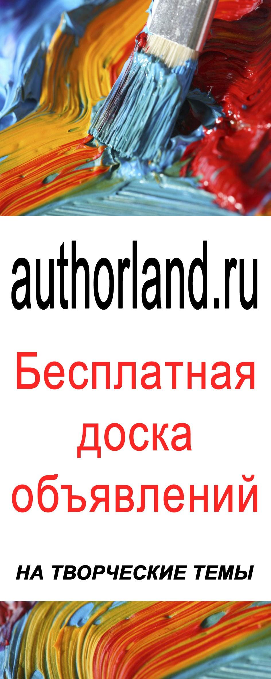 Бесплатные объявления на творческие темы