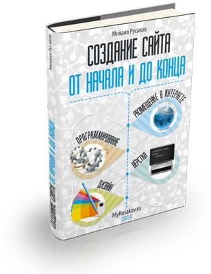Книга по созданию сайта от А до Я