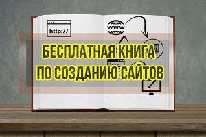 Бесплатная книга по созданию сайтов от А до Я