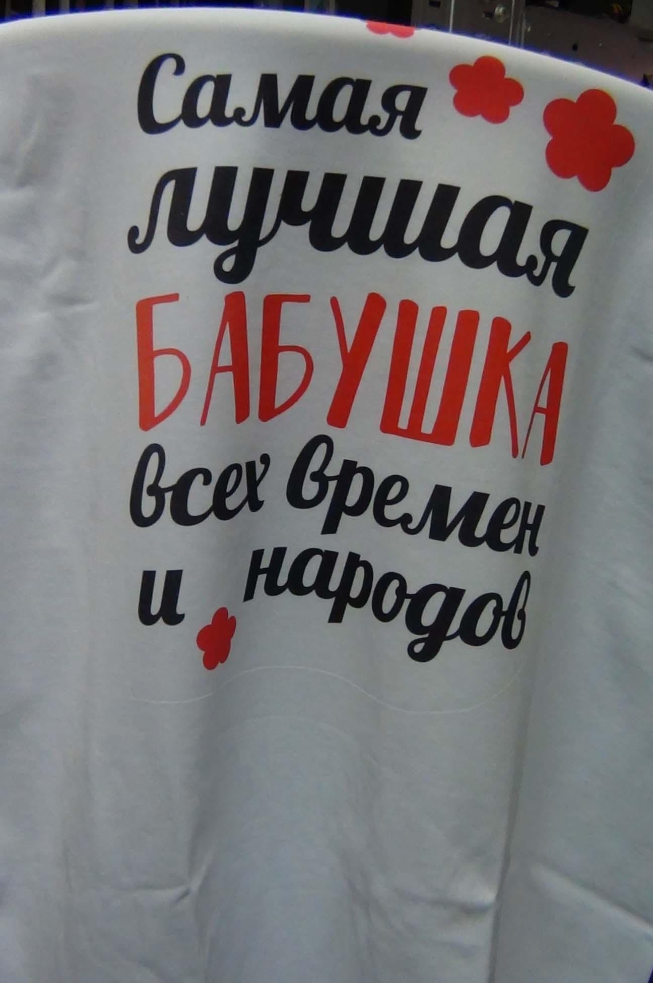 Печать на ткани (футболке)