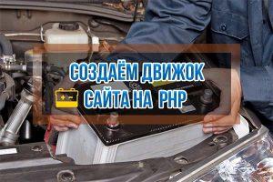 Видеокурс Создание движка на PHP для новичков