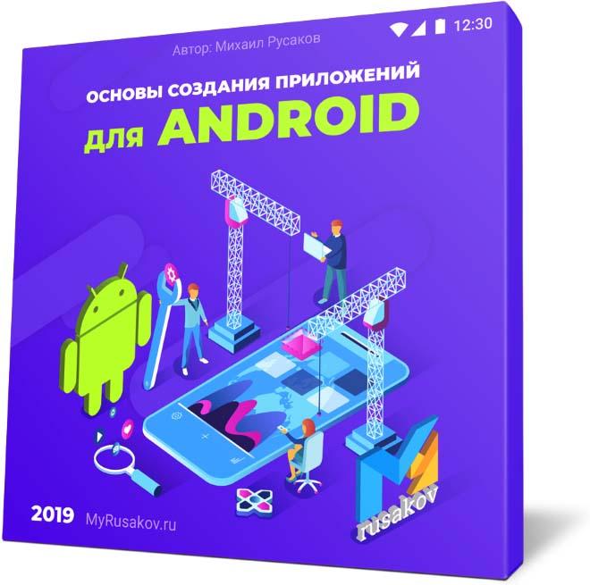 Основы создания приложений для Android, видео