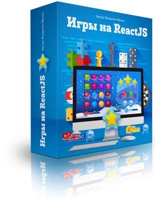 Практический курс по React JS для начинающих