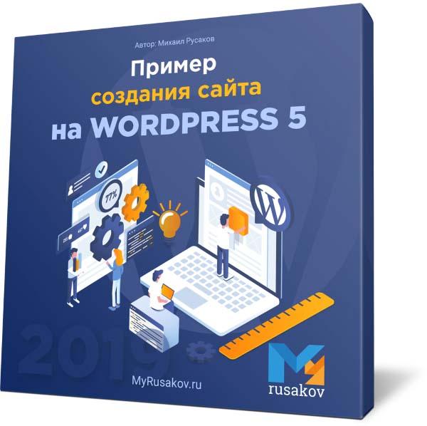 Пример создания сайта на Word Press 5, видео