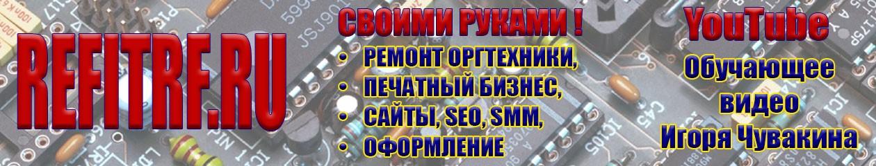 Шапка сайта refitrf.ru