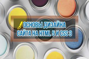 HTML 5 и CSS 3 для начинающих