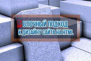 Бесплатный видеокурс по основам HTML
