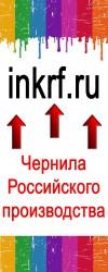 inkrf.ru— Российские чернила